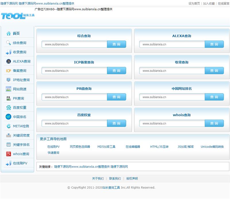 ASP开发仿爱站风格站长查询工具网站源码带后台完整版