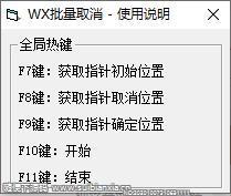 微信模拟批量取消关注微信公众号软件