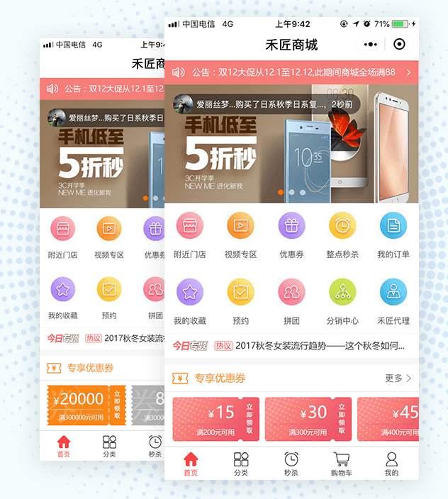【独立版】禾匠榜店商城 V4.3.26 开源版本带最新五端小程序和全套插件