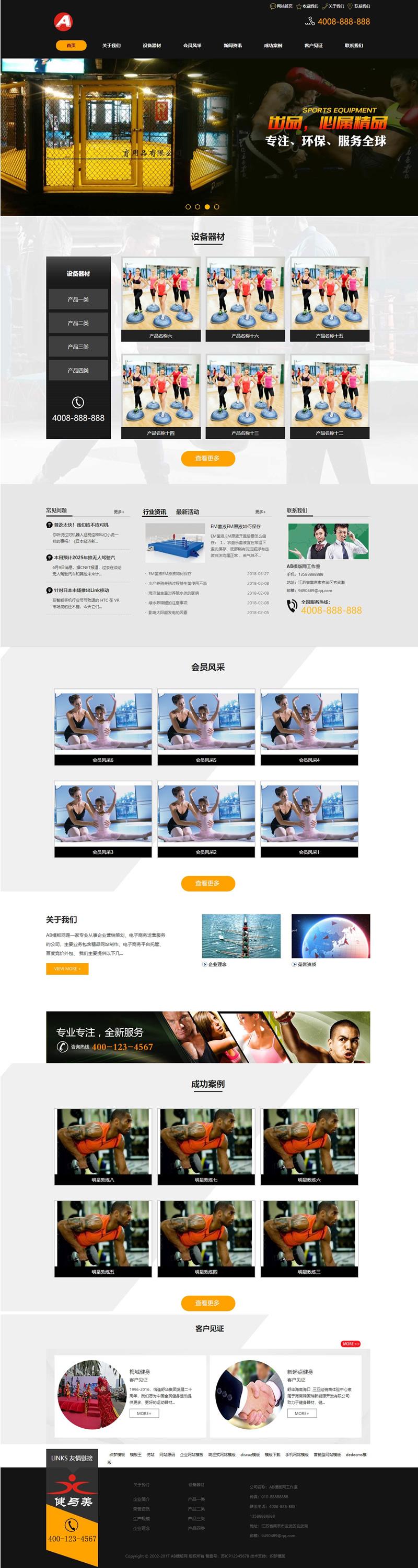 织梦dedecms模板黑色健身器材网站模板源码电脑端+手机版数据同步
