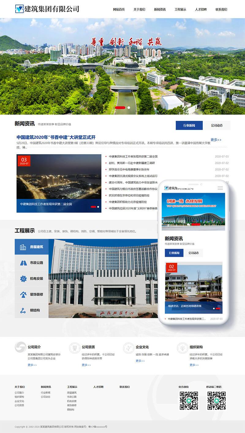 织梦dedecms模板响应式建筑工程集团公司类网站织梦模板源码电脑端+自适应手机端利于SEO优化
