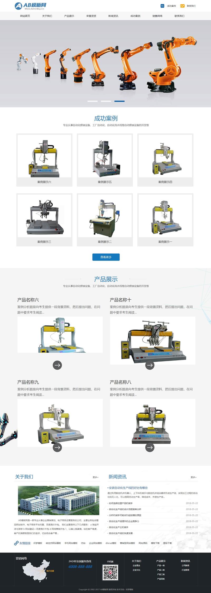 织梦dede模板蓝色自动化机器人网站源码电脑版+手机版数据同步