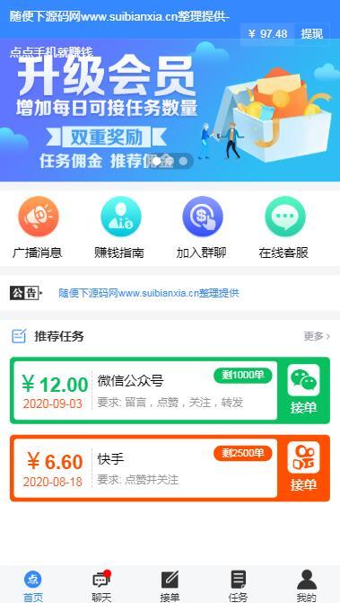 最新蓝色UI界面快手抖音微信朋友圈快速点赞任务系统源码可自行打包app