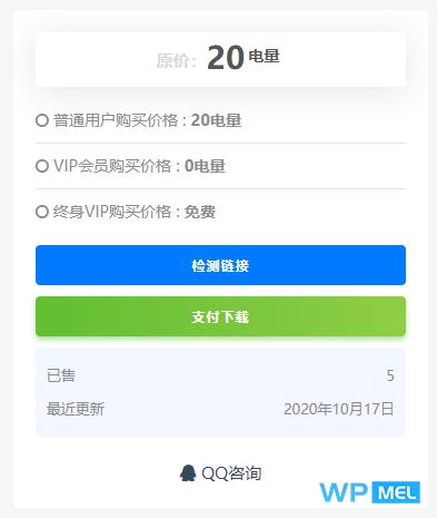 RiPro网盘链接检测插件wpmel_pan_check支持百度网盘、蓝奏云、天翼云盘、坚果云盘