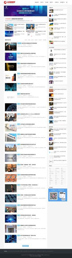 织梦dede模板白色比特币区块链资讯网站源码电脑版+自适应手机版