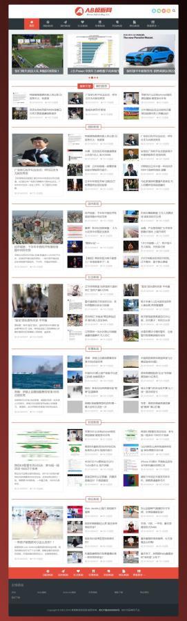 织梦dedecms模板HTML5响应式新闻博客资讯门户类网站织梦模板