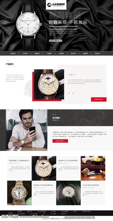 织梦dedecms模板黑色手表首饰网站源码电脑版+自适应手机版