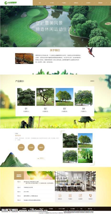 织梦dedecms模板响应式建筑园林景观设计类网站织梦模板