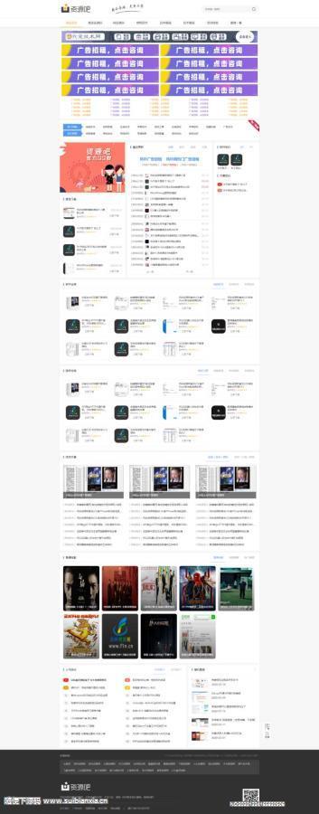 织梦dedecms模板精仿资源吧网站模板资源娱乐网模板