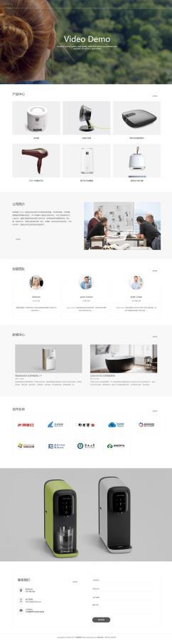 织梦dedecms模板HTML5智能生活家居科技类企业网站织梦模板