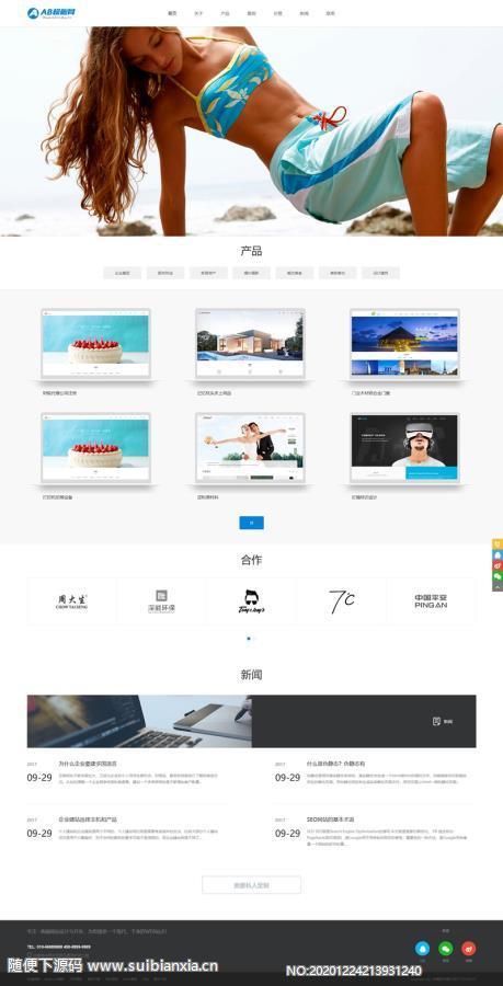 织梦dedecms模板白色网络建站网站源码电脑版+手机版