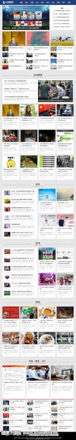 织梦dedecms模板蓝色新闻娱乐网站源码电脑版+手机版数据同步
