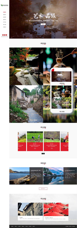 织梦dedecms响应式民宿景区旅游类网站织梦模板,PC+wap端,利于SEO优化