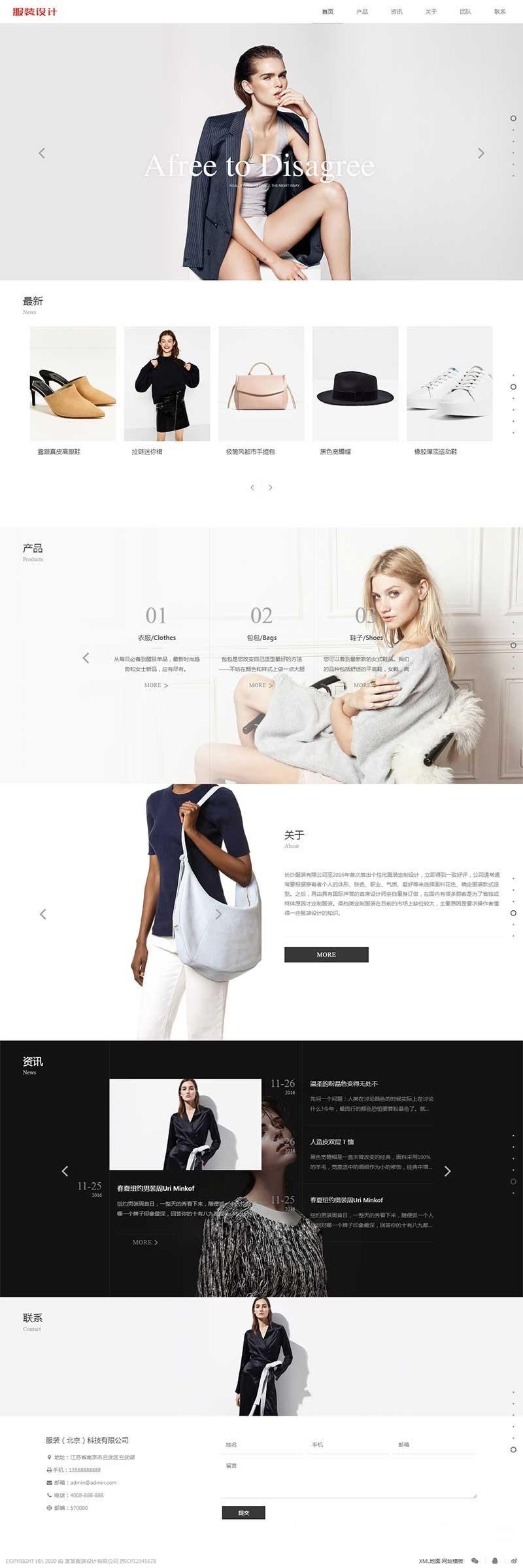 织梦dedecms模板 Hhml5翻屏品牌创意摄影服装服饰女装网站模板,PC+WAP端,利于SEO优化