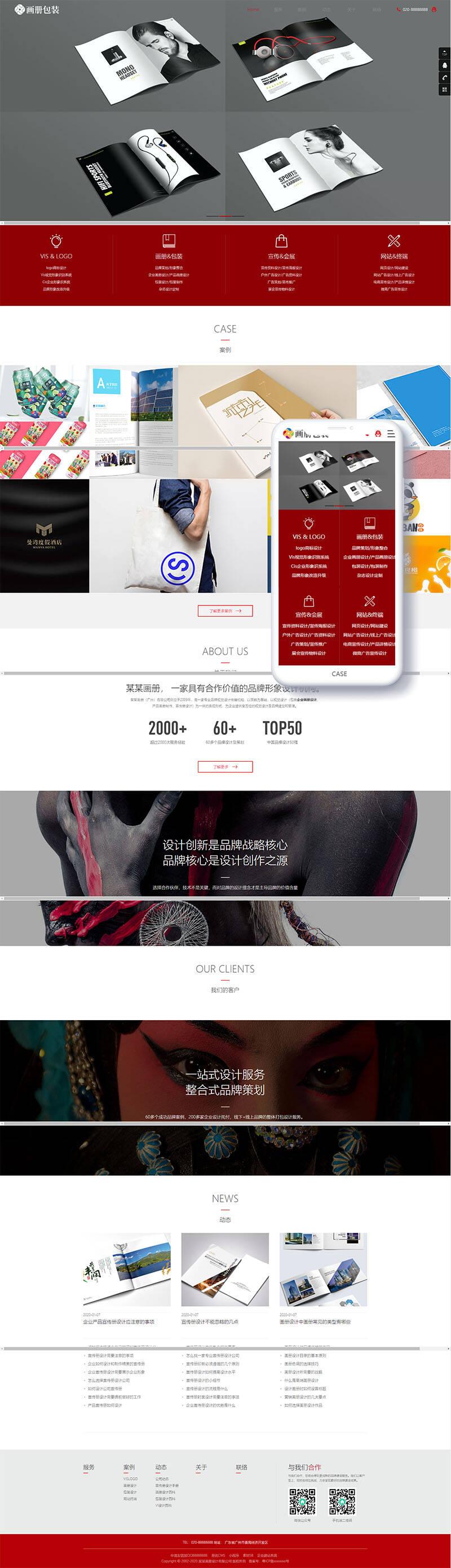 织梦dedecms模板 响应式画册包装设计类网站织梦模板,利于SEO优化