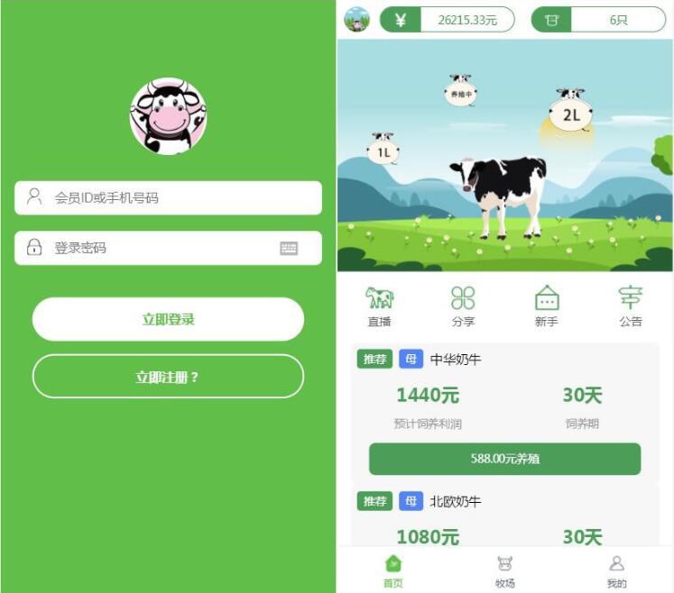 2020最新牧场牛场区块链理财源码,带短信宝,带发圈任务,可分享下级邀请返利,已对接码支付个人免签系统