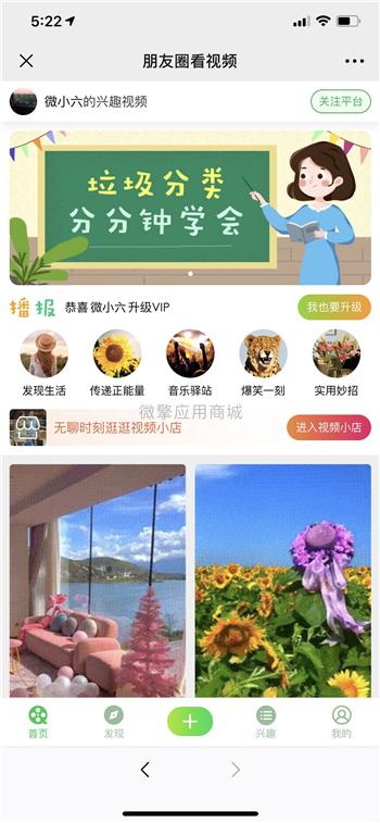 朋友圈看视频 1.0.14 版本 微信公众号源码