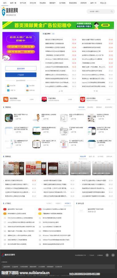 最新EMLOG模板QQ资讯QQ技术娱乐资源网模板功能全部可用