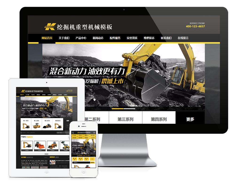 易优cms内核开发重型机械挖掘机公司网站模板源码PC+WAP手机版带后台
