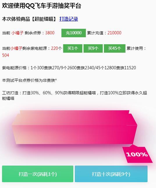 ThinkPHP6.0开发的仿腾讯QQ飞车手游模拟抽奖源码