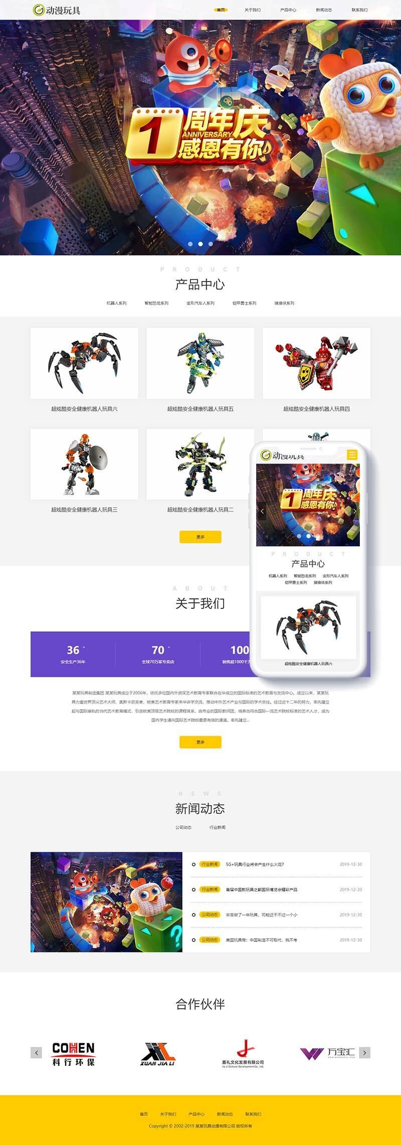 织梦dedecms响应式玩具动漫类网站织梦模板(自适应手机端)+PC+wap+利于SEO优化