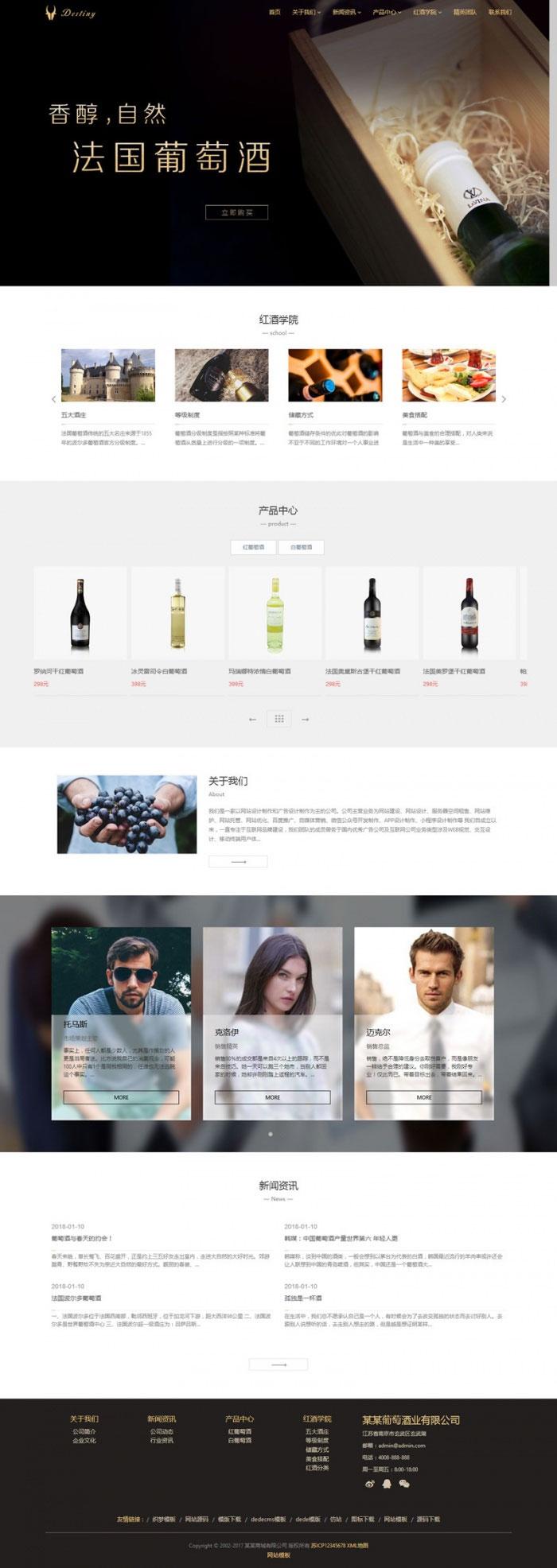 织梦dedecms 响应式高端藏酒酒业酒窖网站织梦模板(自适应模板)+企业通用模板