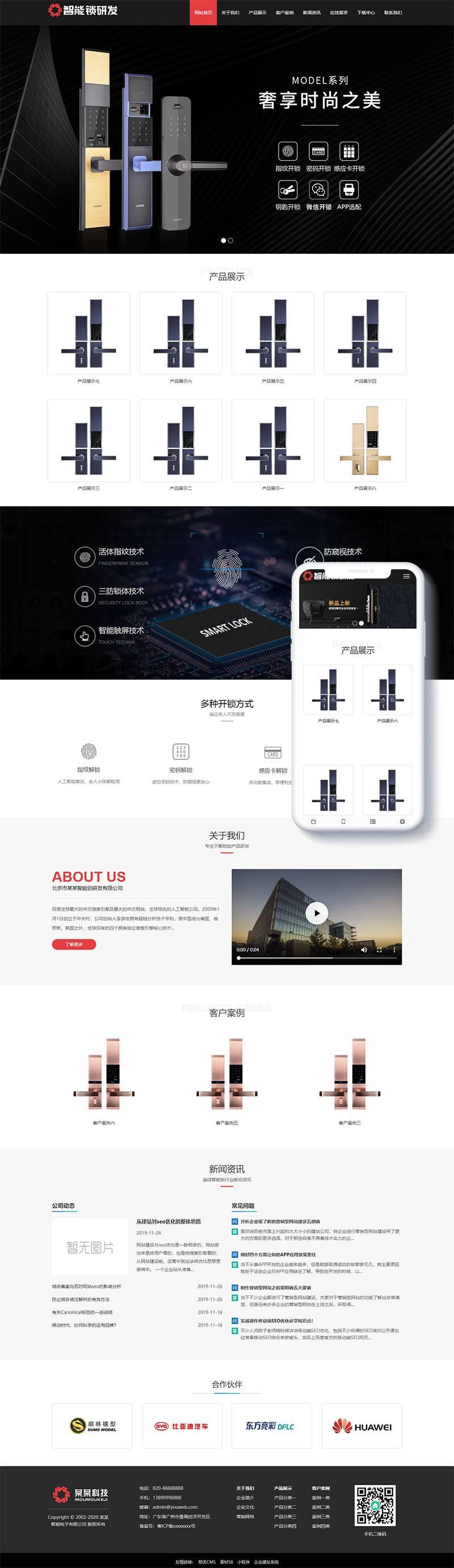 织梦dedecms HTML5智能锁具电子产片研发类网站织梦模板PC+wap+利于SEO优化