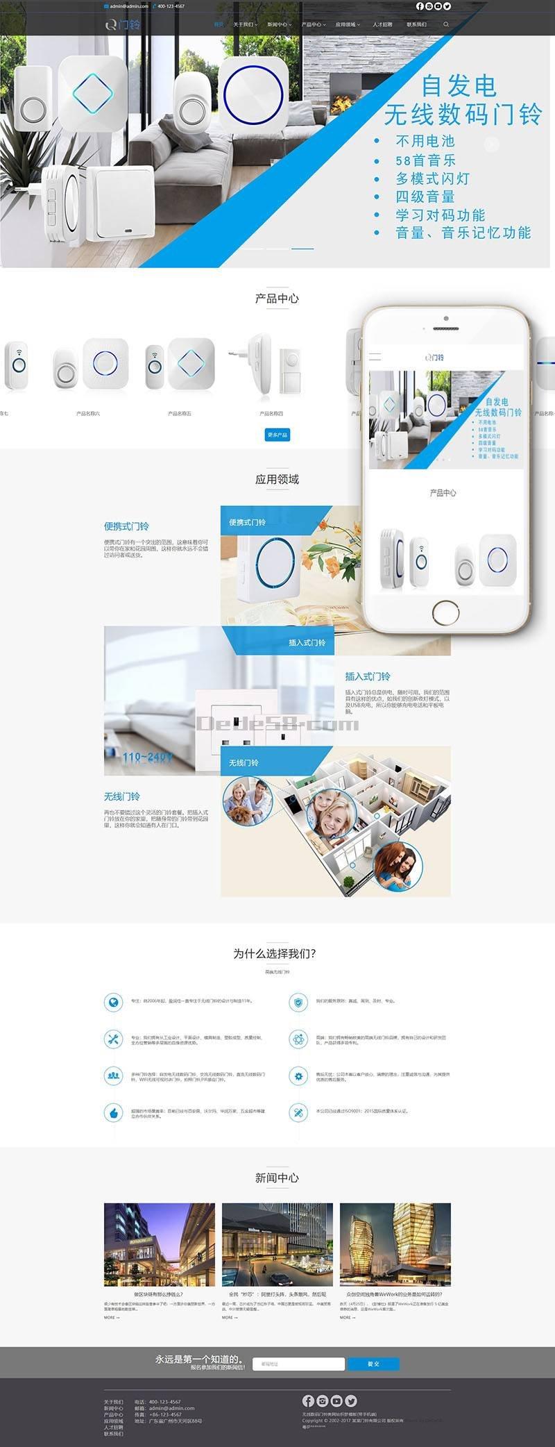 织梦dedecms模板 无线数码门铃类网站织梦模板PC+wap+利于SEO优化