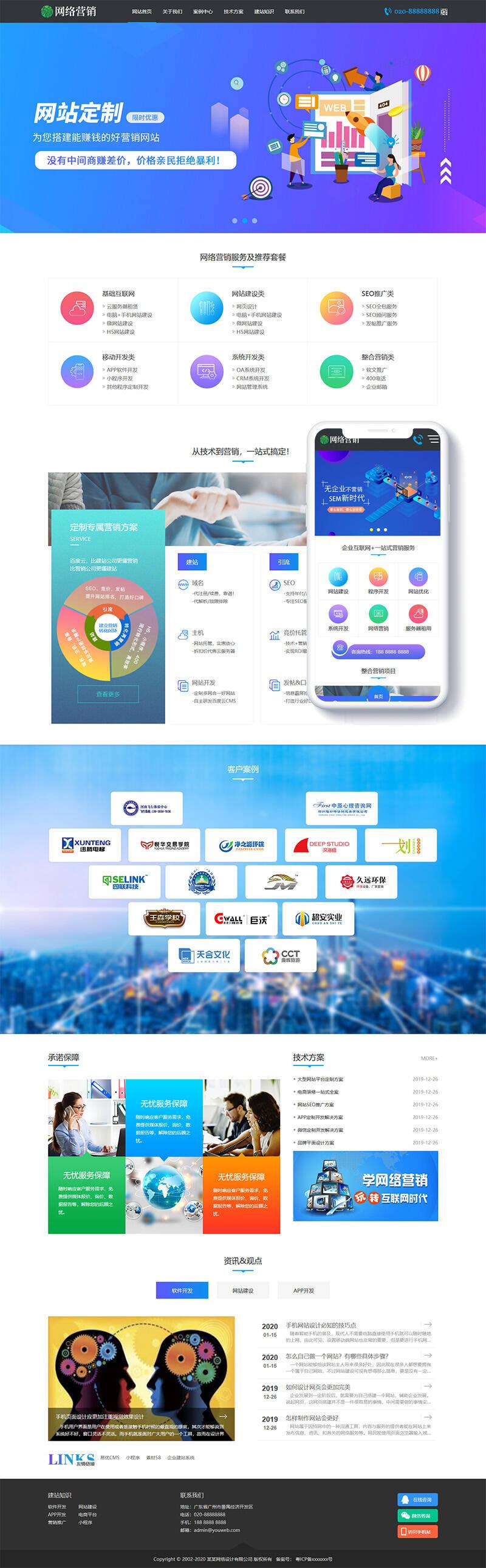 织梦dedecms响应式网站建设营销类网站织梦模板,PC+wap+利于SEO优化