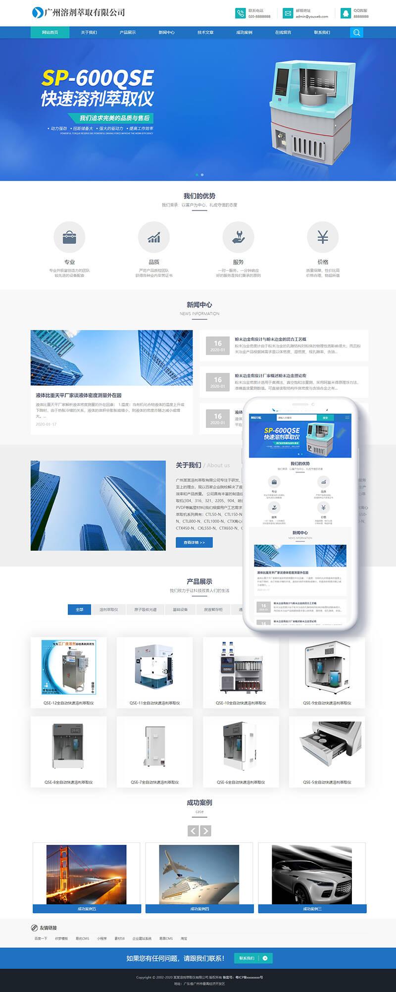 织梦dedecms响应式蓝色通用机械设备仪器公司网站模板,PC+WAP端,利于SEO优化