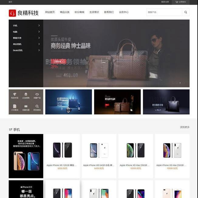 PHP良精商城网店购物系统PHP多功能在线商城网站源码带三级分销+PC+手机端+微网站
