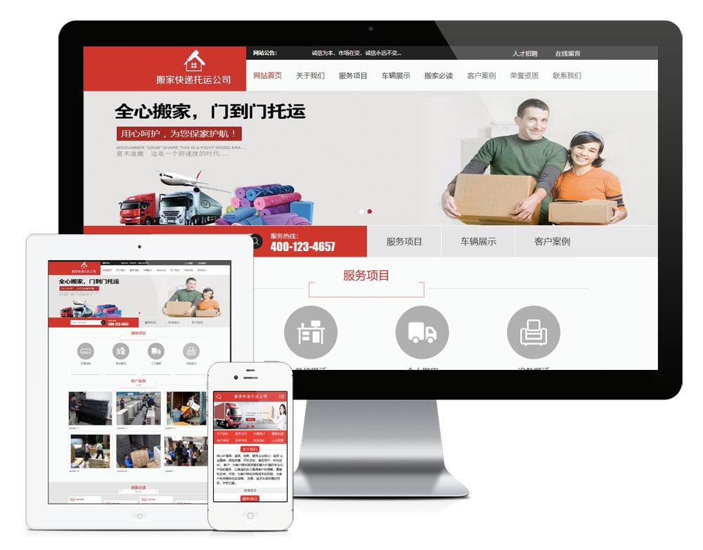 EyouCMS内核开发的搬家快递托运公司网站模板源码PC+WAP手机端