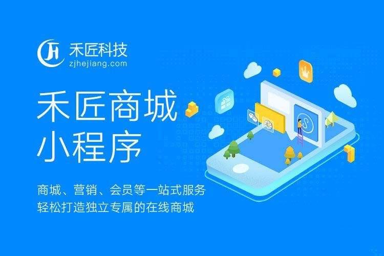 独立版五端禾匠榜店商城V4 4.2.48开源版本微信小程序带详细文字教程和视频教程