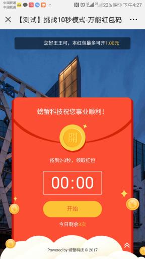 螃蟹红包码 1.7.0 版本 微信公众号模块