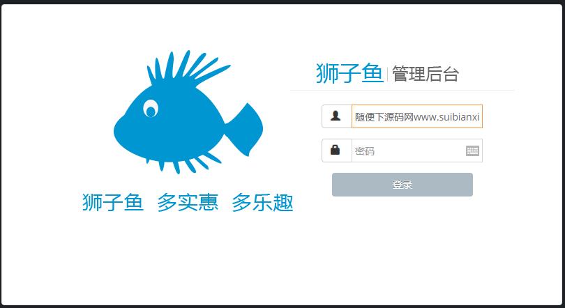 独立版 狮子鱼团购V12.4.0 版本 微信小程序 前端+后端 完整包带直播附带安装教程