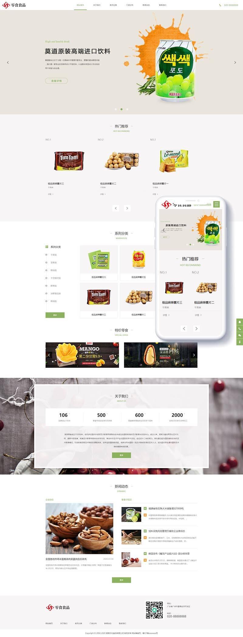 响应式日化食品零食类网站织梦模板 HTML5零食连锁加盟店网站源码手机版自适应