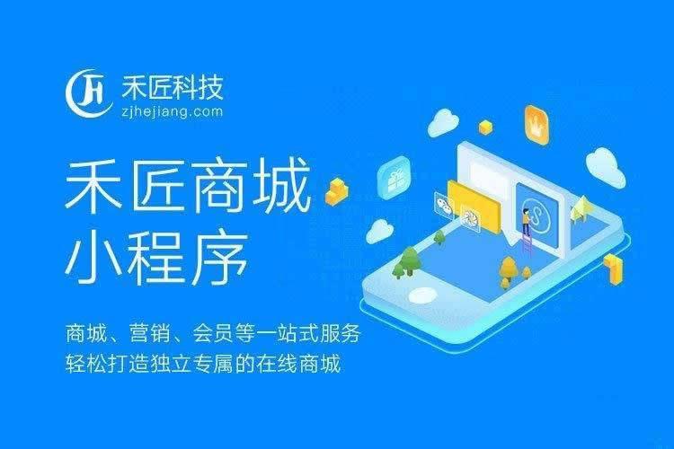 非独立版非榜店 WQ版禾匠商城V3 3.1.53 版本 微信小程序 前端+后端