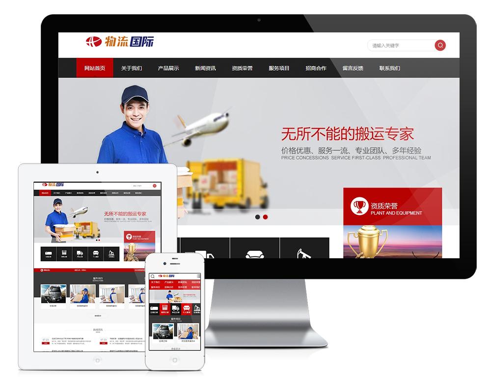 易优cms搬家物流货物快递公司网站模板源码PC+手机版