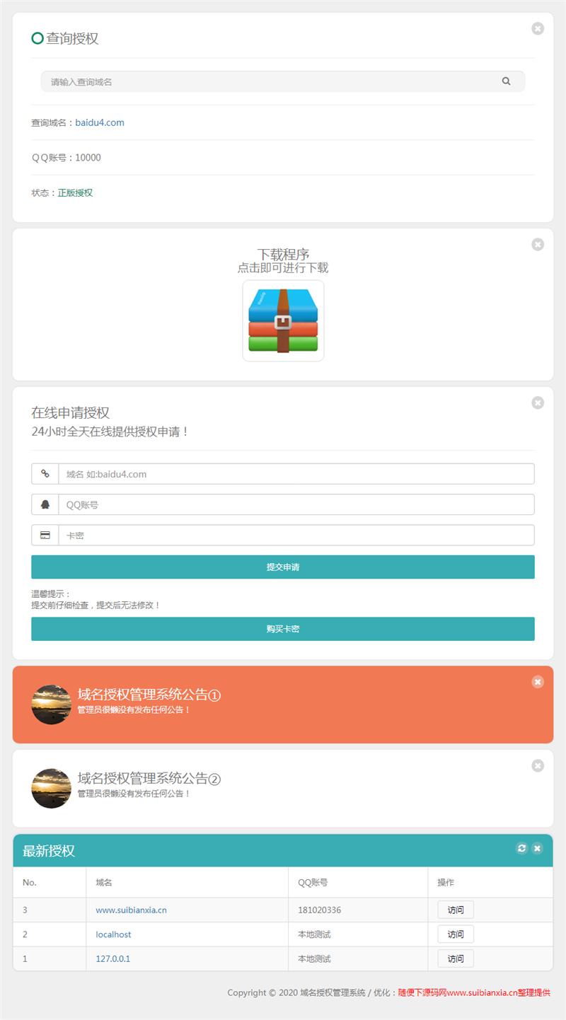 2020全新UI界面域名授权系统源码全新一键安装卡密自助授权