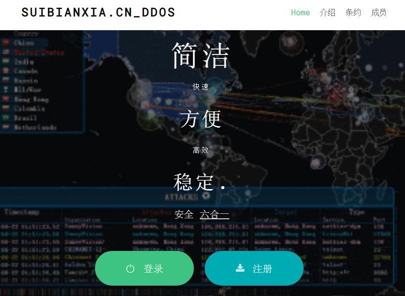 PHP的DDOS网页端带带API接口系统和卡密激活源码功能附安装文字教程