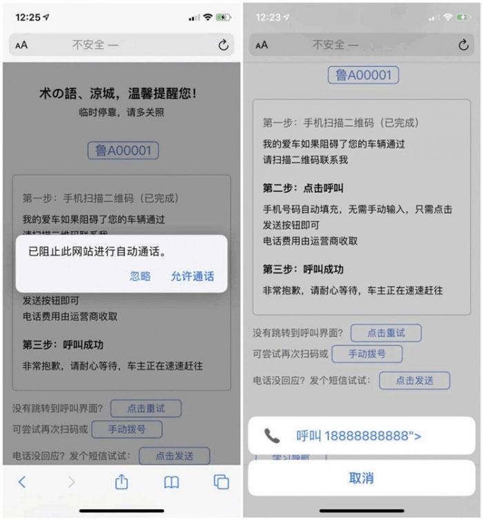 HTML临时停车自动拨号发短信源码