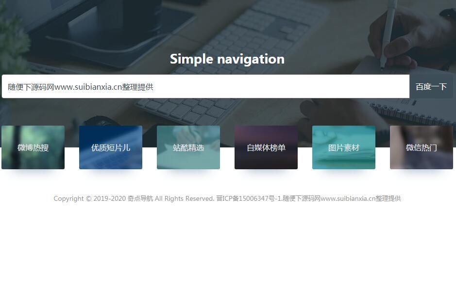 ThinkPHP+bootstrap开发网站导航源码网址导航源码带后台