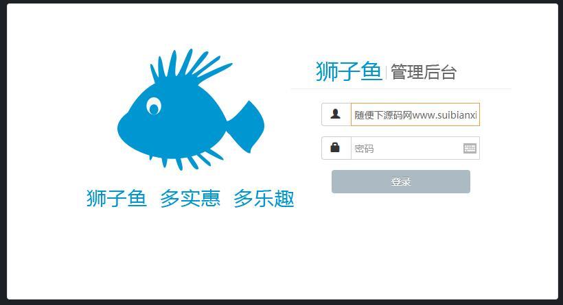 独立版狮子鱼社区团购 V12.7.0 版本 微信小程序 前端+后端小程序带直播功能