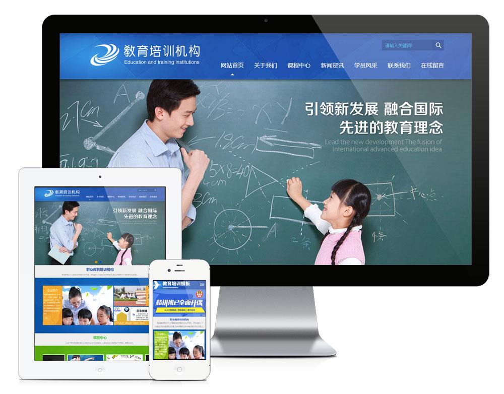 易优cms内核儿童教育培训机构网站模板源码PC+WAP手机版