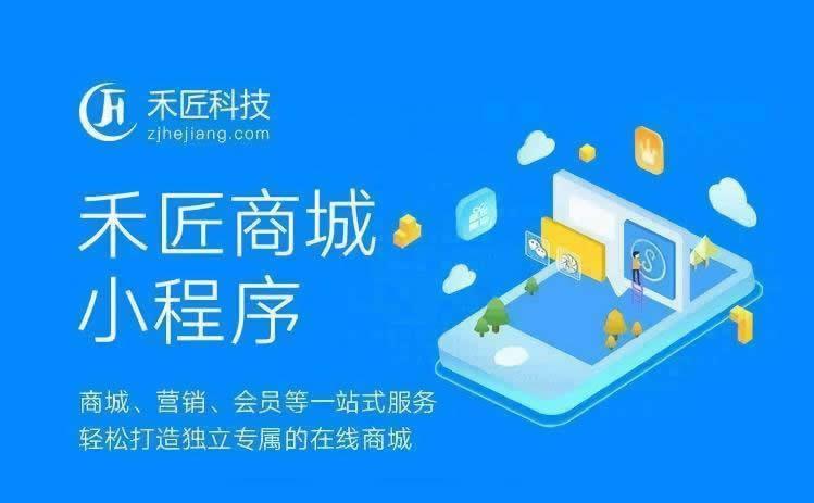独立版本禾匠榜店商城V4 4.2.60 版本 微信小程序 前端+后端