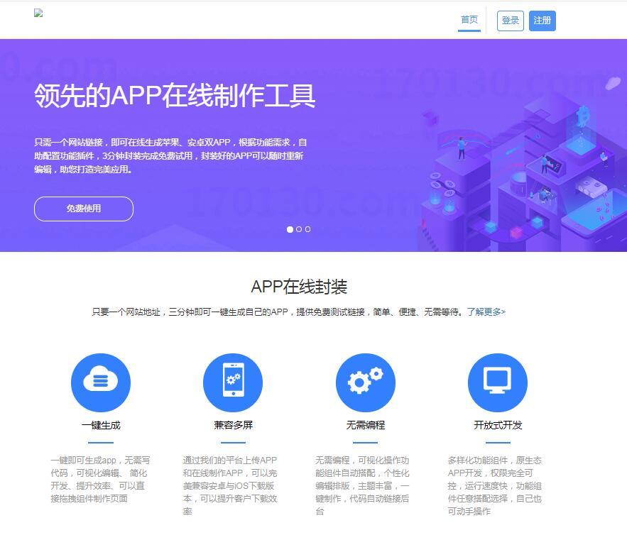 Thinkphp开发的APP封装系统源码可以快速封装网页APP源码已对接易支付