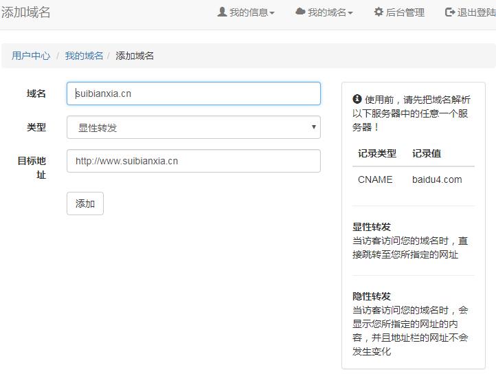 PHP域名URL转发系统源码可隐性转发需支持泛域名