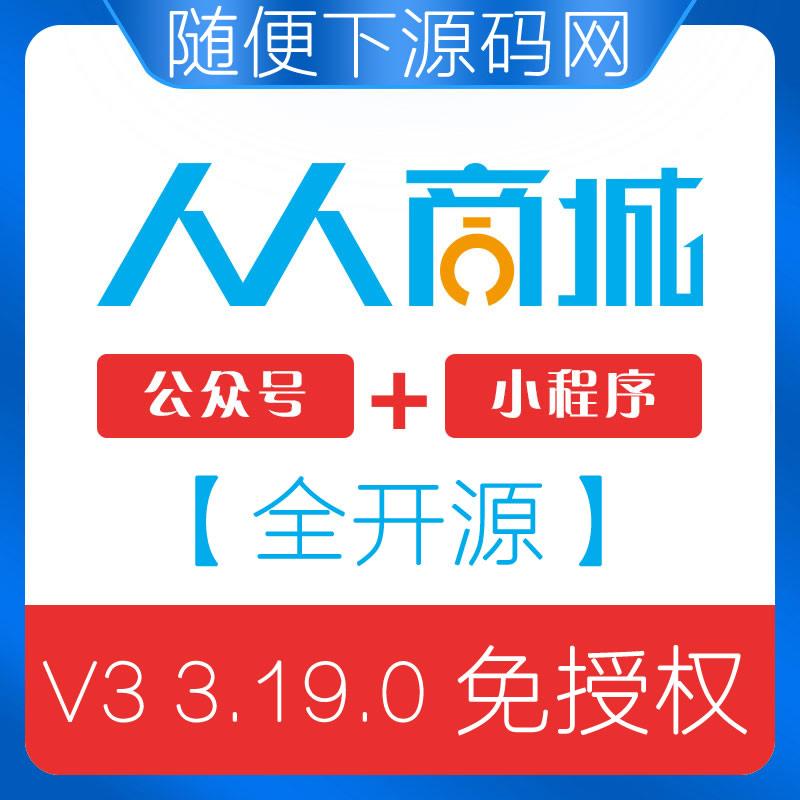 人人商城V3 3.19.0 全开源版本微信小程序 前端+后端 带好物圈 免授权