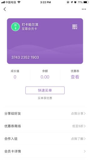 竹鸟微信原生会员卡 V2.0.0 版本 微信公众号源码