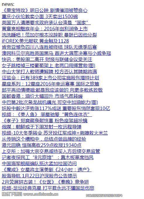 开源版本K77新闻站目录站群程序源码万能站群源码目录站群源码带视频教程